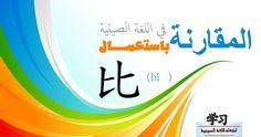 "比 المقارنة في اللغة الصينية باستعمال        比 (bǐ)    واحدة من أكثر العبارات الشائعة المستعملة للمقارنة في اللغة الصينية عبارة     و تقابلها  عبارة المقارنة على وزن ""مقارنة بـ"" في اللغة العربية، لكنها تتطلب ترتيب كلمات معين للحصول على المعنى الصحيح في اللغة الصينية  http://arenjiaohanyu.blogspot.com/2016/07/bi-one-of-most-common-words-comparing.html"