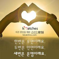 미주한인을 위한 온라인데이팅 kmatches.com/ Korean American dating site #korean #relationship #LA #ktown #미국 #코리아타운 #데이트