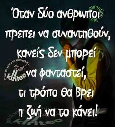 Greek Words, Quotes, Greek Sayings, Quotations, Qoutes, Quote, Shut Up Quotes