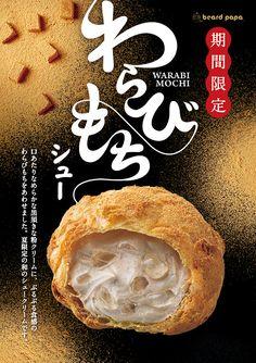 Food Graphic Design, Food Poster Design, Design Food, Menu Design, Recipe Book Design, Design Package, Dm Poster, Food Banner, Japan Design