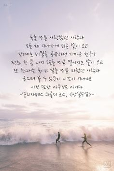 By Elisabeth Kübler-Ross Wise Quotes, Famous Quotes, Words Quotes, Inspirational Quotes, Sayings, Korean Handwriting, Korean Writing, Korean Language Learning, Korean Quotes