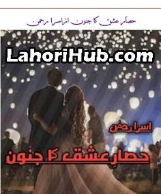 Free Books To Read, Books To Read Online, Reading Online, Urdu Stories, Moral Stories, Romantic Novels To Read, Quotes From Novels, Urdu Novels, All Episodes