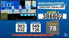 Thailand Lottery live results 01 August 2018 Saudi Arabia on TV Lotto Lottery, Lottery Tips, Winning Lottery Numbers, Winning The Lottery, Lotto Results, Lottery Result Today, Free Facebook, Facebook Timeline, Paint Color Chart