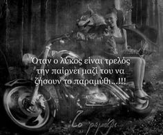 !!!!!!!!!!!!! Wolf Quotes, Images And Words, Greek Quotes, Say Something, S Word, Betty Boop, Relationship Quotes, Life Is Good, Romance