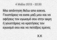 Sad Love Quotes, Greek Quotes, Favorite Quotes, Dreams, Math, Memes, Math Resources, Unrequited Love Quotes, Early Math