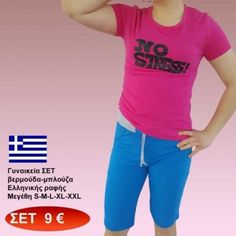 d3467402acfc Γυναικεία βαμβακερά ΣΕΤ βερμούδα-μπλούζα Ελληνικής ραφής Μεγέθη S έως XXL