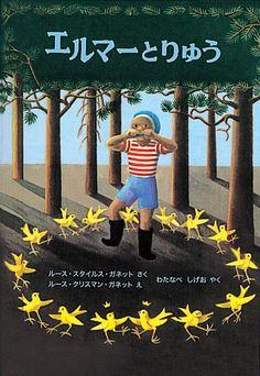 エルマーとりゅう (世界傑作童話シリーズ)   ルース・スタイルス・ガネット -11