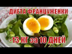 Minus 7 kg in just a week. Super Diet, Lose Weight- Minus 7 kg in just a week. Protein Shake Diet, Kefir, Healthy Egg Breakfast, Diet Menu, Health Diet, Food And Drink, Nutrition, Healthy Recipes, Lose Weight