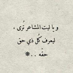 المشاعر