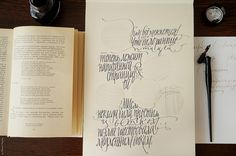 Russian calligraphy by Marina Marjina