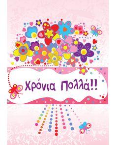 Αυτή η κάρτα είναι διακοσμημένη με glitter. Συσκευασμένη σε νάυλον και συνοδεύεται με έγχρωμο φάκελλο. Διάσταση: 12x17 cm Συσκευασία: 6 τεμ Happy Birthday Name, Happy Birthday Images, Birthday Greetings, Birthday Cards, Happy Name Day Wishes, Naming Day Cards, E Cards, Greeting Cards, Emoticon