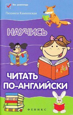 Научись читать по-английски