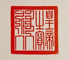 Chinese seals 檀香木皇帝之宝钤本