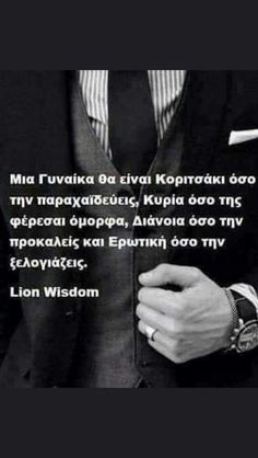 Λόγια My Life Quotes, Wise Quotes, Famous Quotes, Inspirational Quotes, Cool Words, Wise Words, Special Words, Clever Quotes, Greek Words