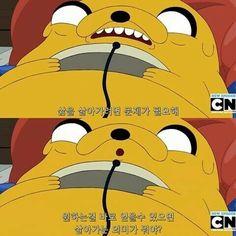 어드벤쳐타임 명언 모음(2) : 네이버 블로그 Korean Letters, Korean Language Learning, Korean Quotes, Learn Korean, Photo Illustration, Famous Quotes, Adventure Time, Pikachu, Author