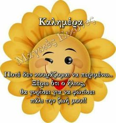 Greek Symbol, Love Hug, Greek Quotes, My Prayer, Picture Quotes, Good Morning, Best Quotes, Smiley, Diy And Crafts