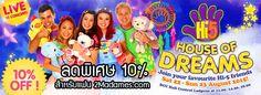 พาเด็กๆไปสนุกกันเถอะ คอนเสิร์ต Hi-5 House of Dreams แฟน 2Madames ลดพิเศษ 10%