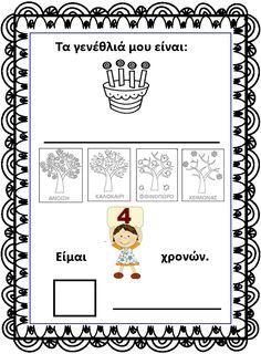 Ένα βιβλίο με φύλλα εργασίας και κατασκευές για να γνωρίσουν τα παιδιά καλύτερα τον εαυτό τους. Περισσότερα για το σώμα σε προηγούμ... 1st Day, Beginning Of The School Year, Little My, Kindergarten, Preschool, Happy Birthday, Teaching, Education, Projects