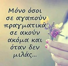Feeling Loved Quotes, Greek Words, Greek Quotes, Forever Love, Me Quotes, Messages, Feelings, Life, Fairy Tales