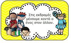 Πρώτα ο δάσκαλος...: Κανόνες και επιβράβευση! Classroom Rules, Classroom Ideas, Greek Alphabet, Teacher, Education, Blog, School Ideas, Professor, Teachers