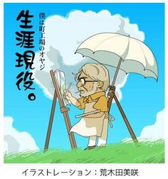 宮崎駿「文化人になりたくないんです。町工場のオヤジです」 http://ghibli.jpn.org/news/miyasan-retire/…