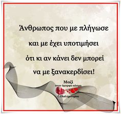 Για να μην ξεχνιόμαστε... Me Quotes, Qoutes, Motivational Quotes, Inspirational Quotes, Greek Quotes, True Words, Picture Quotes, Good To Know, Favorite Quotes