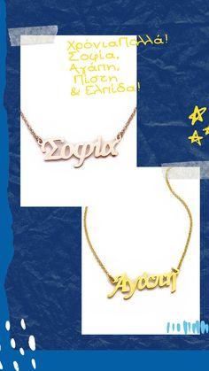 Θα τα βρεις στο ASIMENIO.GR  2310 531382 Arrow Necklace, Gold Necklace, Jewelry, Gold Pendant Necklace, Jewlery, Bijoux, Schmuck, Jewerly, Jewels