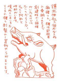 Sketch KYO KOMA INU