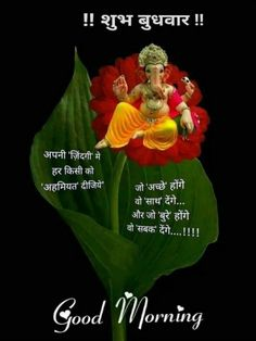 Good Morning Beautiful Quotes, Good Morning Images, Ego Quotes, God Pictures, Happy Wednesday, Ganesha, Jay, Prints, Sketch