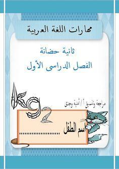 Livret arabe complet kg2