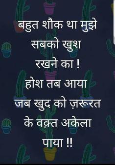 Karma Quotes, Truth Quotes, Reality Quotes, Deep Quotes, Chankya Quotes Hindi, Friendship Quotes In Hindi, Hindi Shayari Life, Good Thoughts Quotes, Good Life Quotes