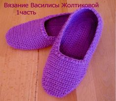 Тапочки крючком. Размер подошвы 37-38. Видео уроки по вязанию. Вязание крючком. Как связать тапочки для взрослых. Crochet slippers.Crochet Hausschuhe.Chinelo...