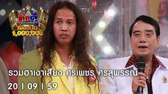 Popular Right Now - Thailand : กกด : รวมความฮา เงาเสยงศรเพชร ศรสพรรณ [20 ก.ย. 59] Full HD http... http://ift.tt/2d9K36j