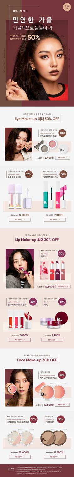 바닐라코 이벤트ㅣ바닐라코 skincare for make-up Ad Design, Event Design, Layout Design, Design Trends, Cosmetic Web, Cosmetic Design, Korea Design, Promotional Design, Event Page