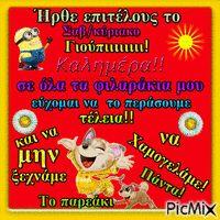 Greek Quotes, Good Morning, Tattos, Night, Places, Buen Dia, Bonjour, Good Morning Wishes, Tattoos