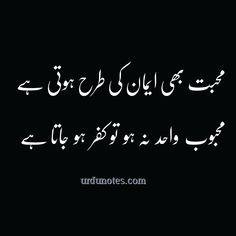 Inspirational Quotes In Urdu, Love Quotes In Urdu, Poetry Quotes In Urdu, Urdu Love Words, Mixed Feelings Quotes, Sufi Quotes, Best Urdu Poetry Images, Poetry Feelings, Love Poetry Urdu