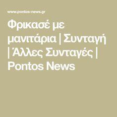 Φρικασέ με μανιτάρια | Συνταγή | Άλλες Συνταγές | Pontos News