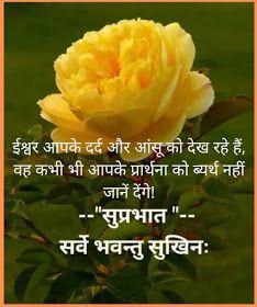 Social Quotes, Health Quotes, Morning Quotes, Hindi Quotes, Gd, Good Morning, Love Quotes, Life, Buen Dia