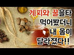 매일 꿀과 계피를 먹고 계속 한 결과! 놀라운 효과를 발휘한다! (Ranking House) - YouTube Fitness Diet, Health Fitness, Social Tv, Science And Nature, Healthy Life, Health Care, Youtube, Food, House