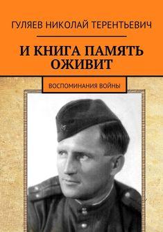 Купить книгу И книга память оживит. Воспоминания войны Николая Терентьевича Гуляева. Сумма: 180.00 руб.
