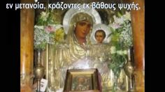 Orthodox Christianity, Clever Quotes, Byzantine, Psalms, Jesus Christ, Diy And Crafts, Prayers, Religion, Faith