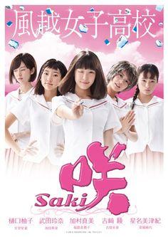 浜辺美波、武田玲奈、岡本夏美…まるでアイドルユニットのような『咲-Saki-』学校別ポスター公開 | GirlsNews