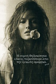 Image about greek quotes in Greek! on We Heart It Smart Quotes, Wise Quotes, Movie Quotes, Book Quotes, Funny Quotes, Inspirational Quotes, My Life Quotes, Woman Quotes, Postive Quotes