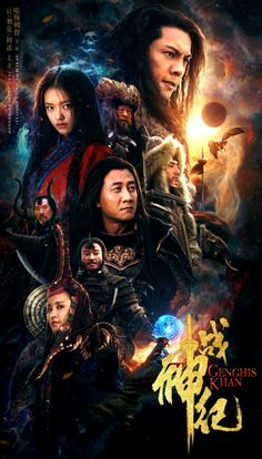 M.A.A.C. – Posters & Trailer For The Fantasy Epic GENGHIS KHAN Starring WILLIAM CHAN