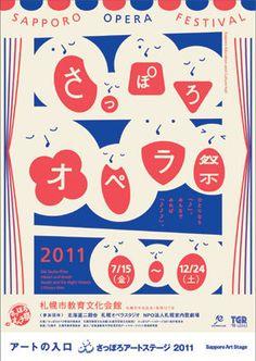 『さっぽろアートステージ2011 始まります。』