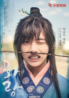 "BTS' V for ""Hwarang: The Beginning"" Official Poster [161103]"