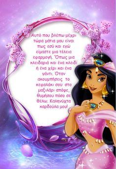 Disney Characters, Fictional Characters, Disney Princess, Fantasy Characters, Disney Princes