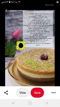 Sweets Recipes, Bread Recipes, Cooking Recipes, Arabic Sweets, Arabic Food, Ramadan Desserts, Coffee Photos, Cheesecake Desserts, Deserts