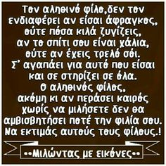 Greek Quotes, Wise Words, Friendship, Best Friends, Self, Notes, Sayings, Quotes, Beat Friends