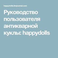 Руководство пользователя антикварной куклы: happydolls
